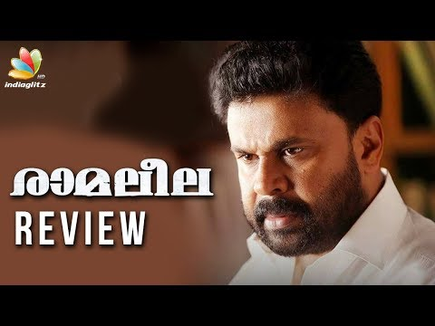 Ramaleela Malayalam Movie Review | Dileep, Prayaga Martin, Renji panicker | Reaction