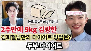 2주만에 9kg 감량 보장하는 김희철님이 해주신 다이어…
