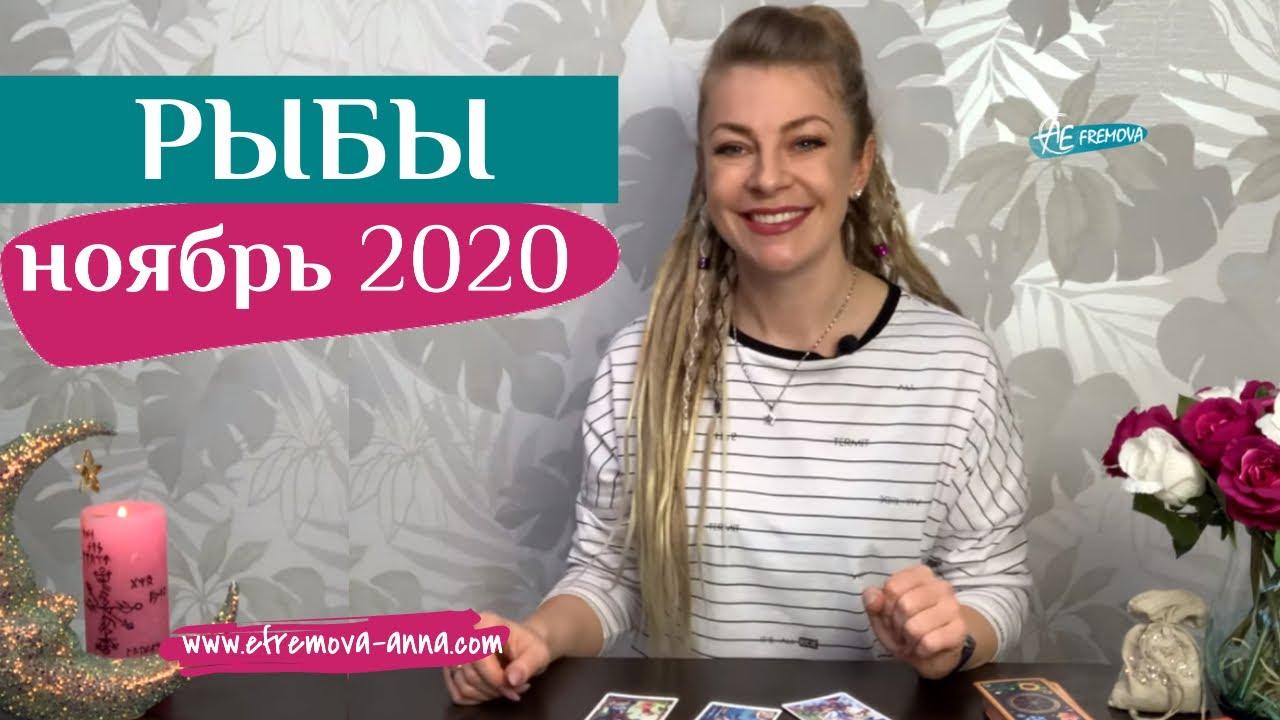 РЫБЫ 18 -23 ноябрь 2020: таро расклад (гороскоп) на четвертую неделю НОЯБРЯ от Анны Ефремовой