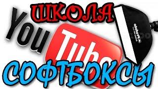 Как сделать СОФТБОКС   Школа YouTube