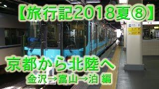 【旅行記2018夏⑧】京都から北陸へ その2