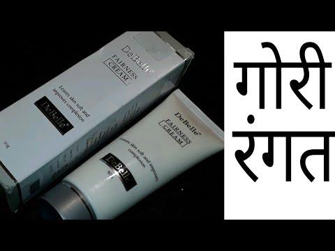DeBelle Fairness Cream Review Hindi
