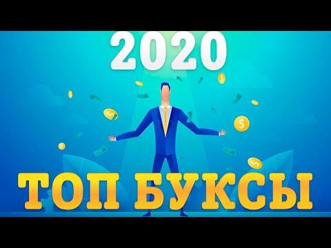 Лучшие буксы 2020 для заработка в интернете