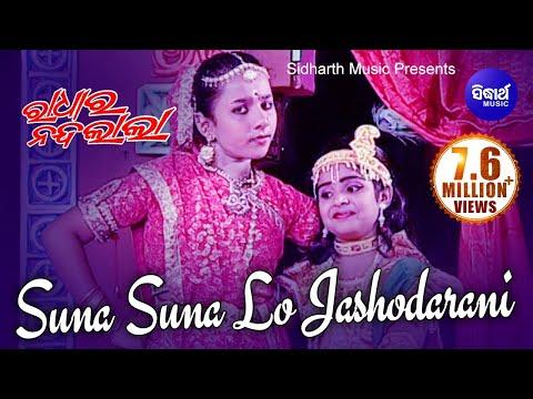 SUNA SUNA LO ଶୁଣ ଶୁଣ ଲୋ ଯଶୋଦାରାଣୀ || Album-Radhara Nandalala || Anjali Mishra || Sarthak Music