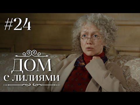 Семейная сага «Дoм c лилиями» (2014) 1-24 серия из 24 HD