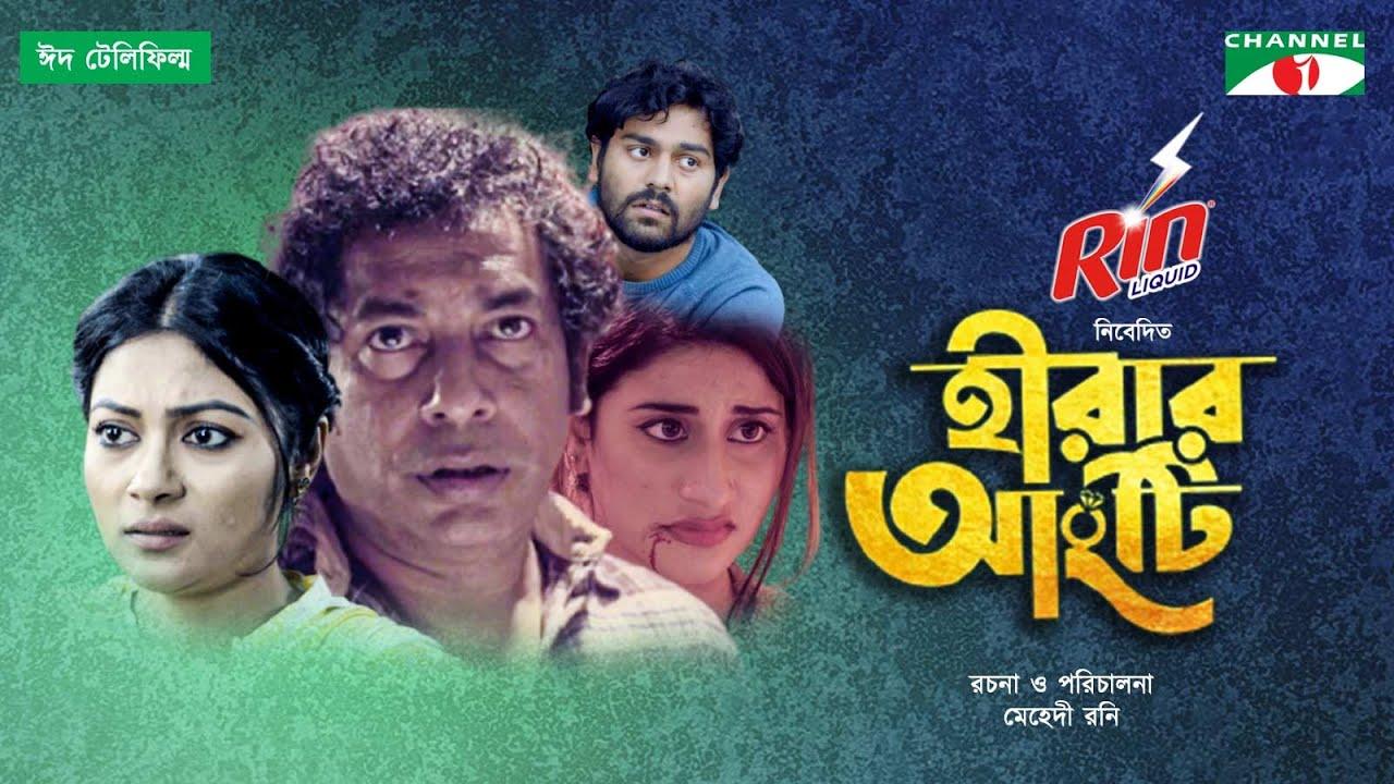 Download হিরার আংটি | Hirar Angti | Eid Telefilm 2021 | Mosharraf Karim | Sreyashee | Junayed | Channel i Tv