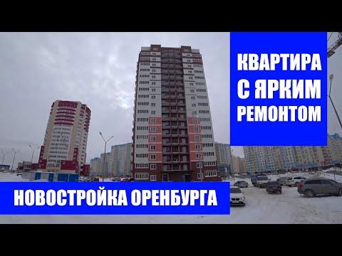 Двухкомнатная квартира с ярким ремонтом / г. Оренбург, ул. Салмышская, д. 65
