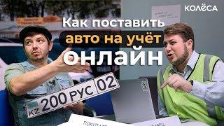 Как зарегистрировать авто онлайн? // Молодец, Колёса, молодец!