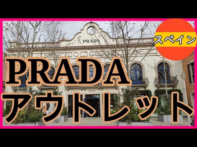 【全30商品】プラダ・アウトレット価格を調査!スペインのアウトレットのプラダとミュウミュウの価格はいくら?/PRADA&MIUMIU OUTLET PRICE AT ROCAVILLAGE SPAIN
