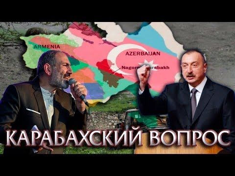 ПАШИНЯН: Карабах вышел