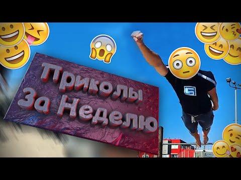 Самое Смешное 2019 — Лучшее За Май!