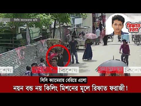 Somoy TV Exclusive | পরিকল্পনাকারী নয়ন বন্ড, কিলিং মিশনের মূলে রিফাত ফরাজী !