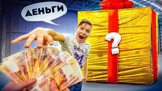 MONEY or GIANT NEW YEAR GIFT, WHAT WILL YOU CHOOSE? SUBSCRIBERS are playing :) Challenge!