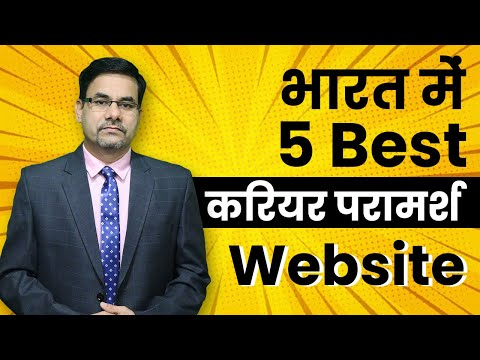 Best 5  Websites For Career Counseling | Career Counseling After 10th And 12th | Career For Students