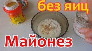 Домашний майонез.  Рецепт приготовления майонеза без яиц(Сегодня мы будем готовить домашний майонез без яиц. Ингредиенты: Сметана - 100 грамм Черная соль - 10 грамм..., 2015-07-24T12:08:33.000Z)