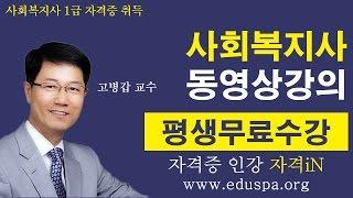 사회복지사 1급 무료 동영상강의 평생무료 자격iN