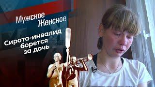 Обездоленная. Мужское / Женское. Выпуск от 11.09.2020