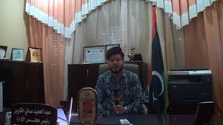 حميدالصافي رئيس مجلس إدارة راديو المستقبل اجدابيا