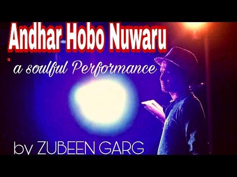 andhar hobo nuwaru