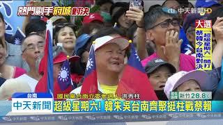 20191102中天新聞 超級星期六! 韓朱吳台南齊聚挺柱戰蔡賴