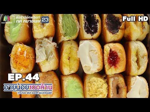 อายุน้อยร้อยล้าน | EP.44 | กระเทียมดำ B Garlic | เมนูเงินล้าน ปังป๊อ ขนมปังไส้ทะลัก