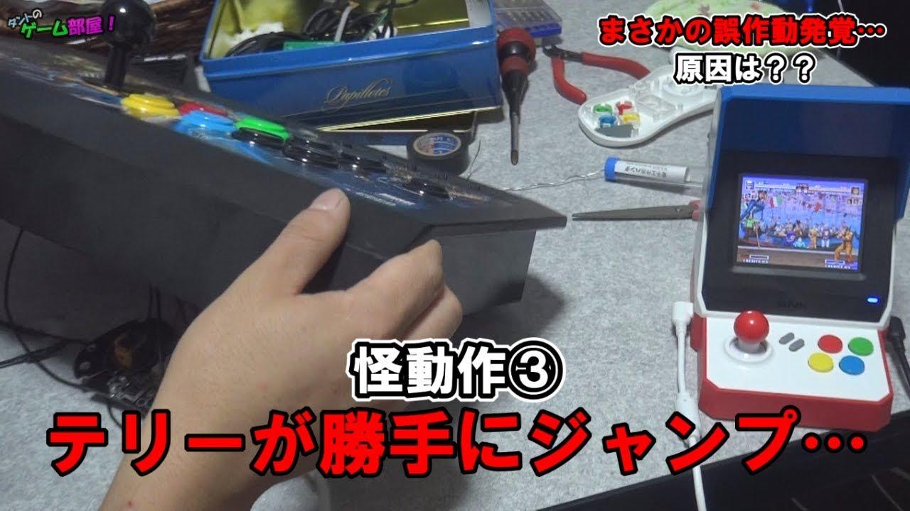 neogeo mini アケコン 改造