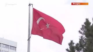 Գերմանիան Եվրահանձնաժողովից պահանջում է ֆինանսական ճնշում գործադրել Թուրքիայի վրա. «Ռոյթերզ»
