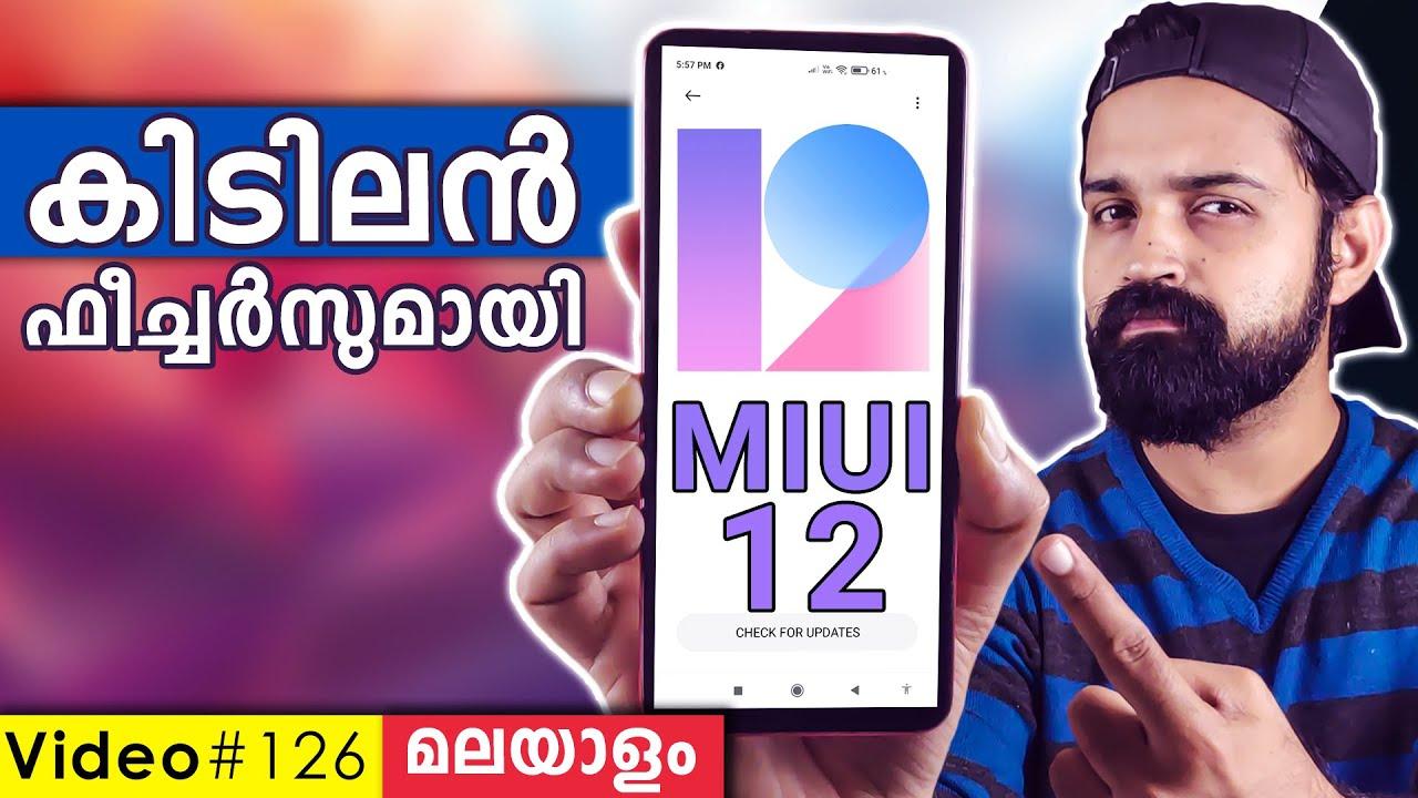 MIUI 12 Update and Features (Malayalam)| ഒരുപാട് പുതിയ രസകരമായ ഫീച്ചർസുമായി MIUI 12