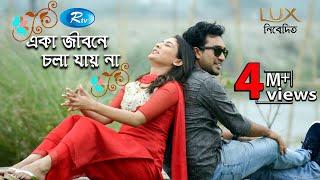Eka Jibone Chola Jai Na | একা জীবনে চলা যায় না  |  Jovan | Mehjabin | Rtv Eid Special Drama