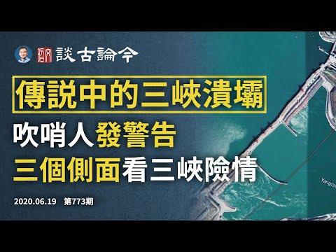 文昭:三峡「吹哨人」发警告,宜昌以下有多险?洪灾中三个面向看三峡大坝之危