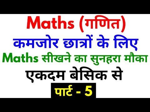 Basic Maths Part - 5 | For - SSC, BANK, RAILWAY, RPF, SSC GD, UPP & ALL OTHER EXAMS