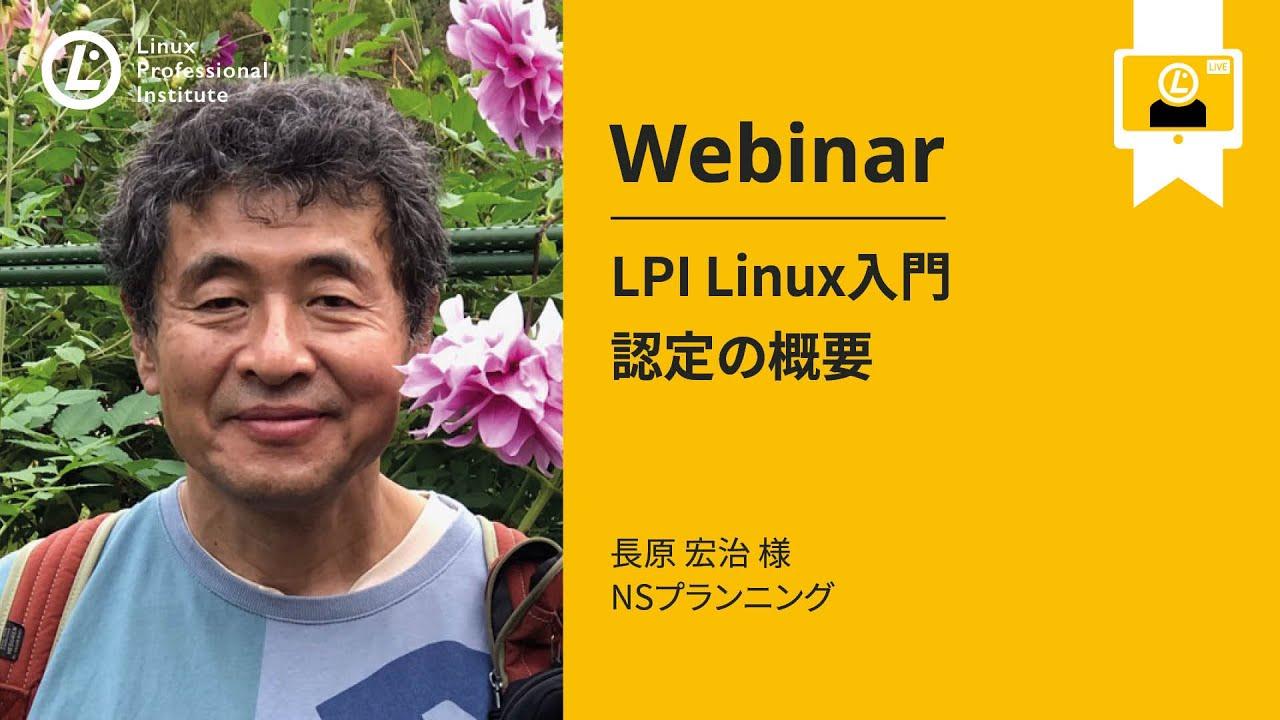 LPI Linux入門試験の概要