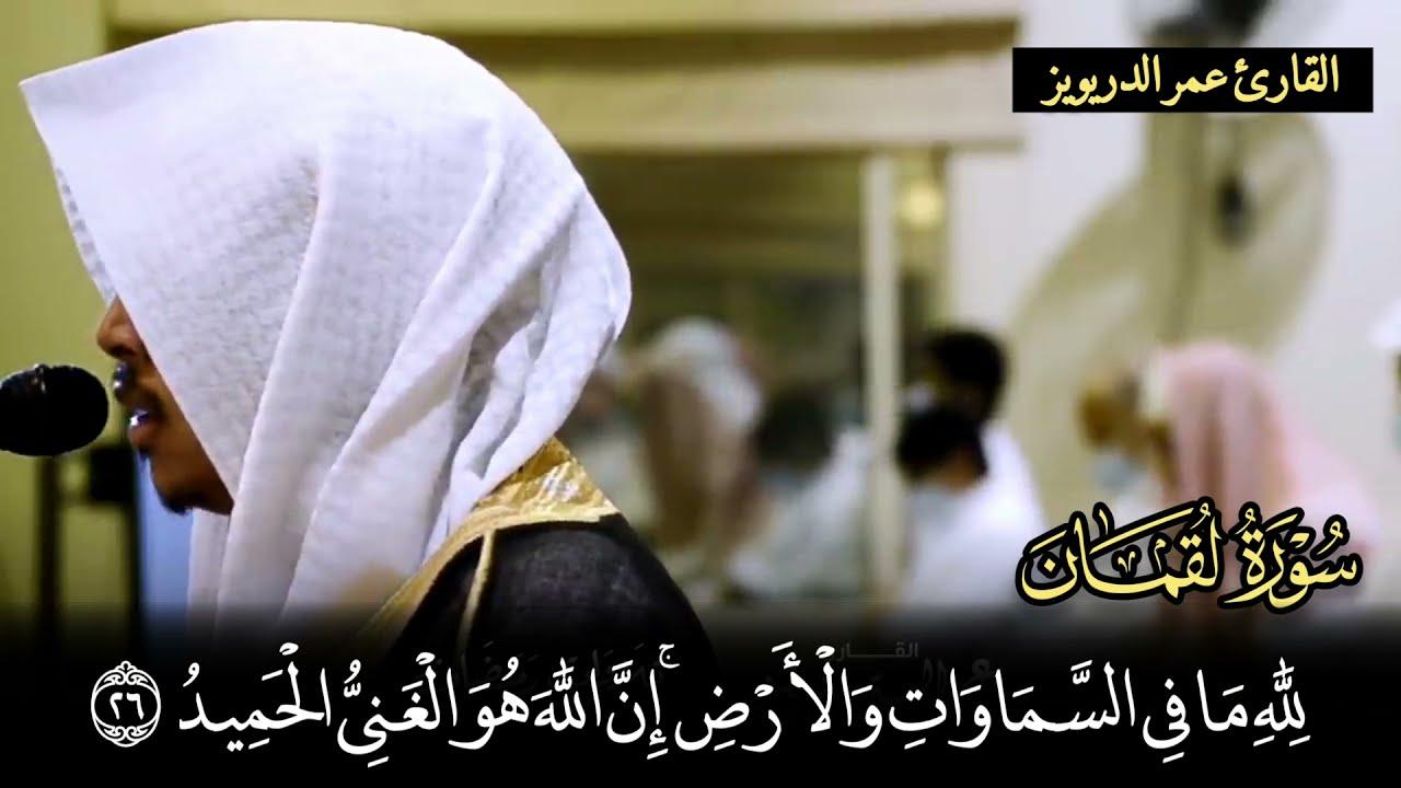 """""""ما خلقُكم ولا بعثُكم إلا كنفسٍ واحدة"""" تلاوة خاشعة من سورة لقمان - الشيخ عمر الدريويز (رمضان ١٤٤٢هـ)"""