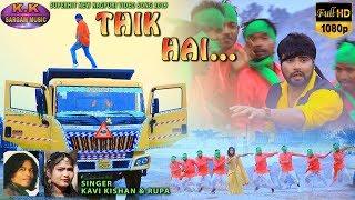 Nun Roti khab Sajani//Thik Hai//नुन रोटी खाब सजनी//ठीक है//Kavi Kishan,Rupa//Banty Singh,Muskan