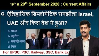 19 & 20 September करेंट अफेयर्स | Daily Current Affairs 2020 Hindi PDF details - Sarkari Job News