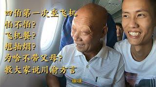 去华农兄弟家,四伯第一次体验坐飞机,一点都不紧张!四伯在飞机餐里找肉,太可爱了~