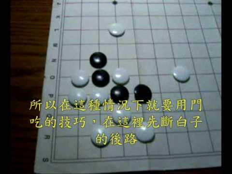 簡單學圍棋-四種吃子技巧
