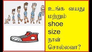 உங்க வயது மற்றும் shoe size  நான் சொல்லவா? || i can guess your age and shoe size