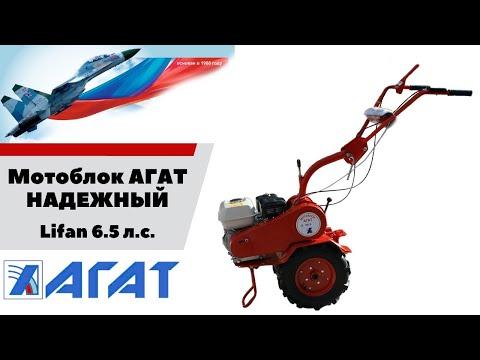 Мотоблок Агат 6 5. Распаковка и сборка. Российский мотоблок