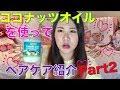 【ヘアケア】ココナッツオイルは最強!硬水に負けないヘアケア紹介♡NUXE