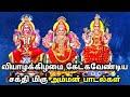THURSDAY SPECIAL AMMAN SONGS FOR FAMILY PROSPERITY | Meenakshi , Mariamman, Om Sakthi Tamil Songs Mix Hindiaz Download