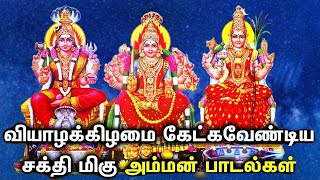 THURSDAY SPECIAL AMMAN SONGS FOR FAMILY PROSPERITY | Meenakshi, Mariamman, Om Sakthi Tamil Songs
