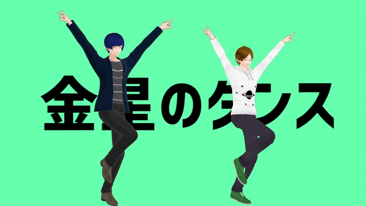 【MMD】金星のダンス 【そらる×うらたぬき】