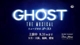 シアタークリエ2018年8月公演 ミュージカル『ゴースト』PV【舞台映像Ver...