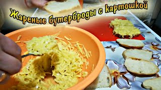 Рецепт горячих бутербродов с картошкой