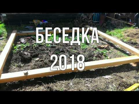 Беседка деревянная своими руками одному 2018