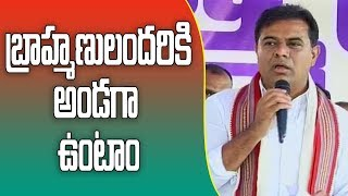Minister KTR Full Speech at Brahmin-Archaka Athmeeya Sammelanam  |  Great Telangana TV
