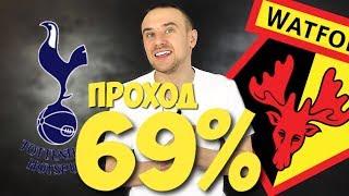 тоттенэм уотфорд прогноз / СТАВКИ НА СПОРТ/ ЗАХОД 3 КРУГ)))