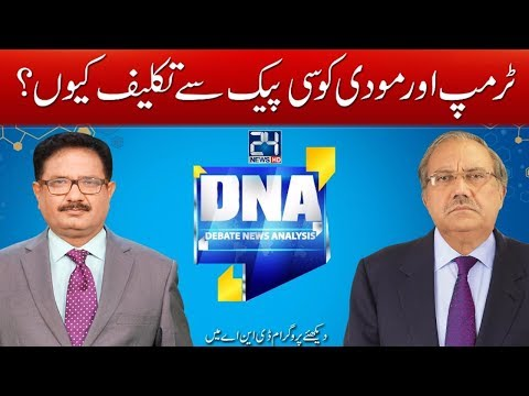 DNA - 28 August 2017 - 24 News HD - Donald Trump And CPEC