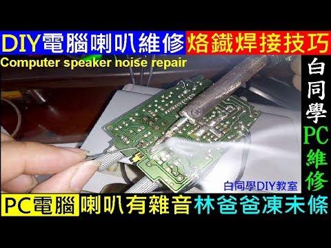 PC DIY電腦喇叭維修.喇叭有雜音(林爸爸凍未條)【 音響調整鈕維修/烙 ...